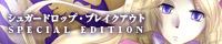 Windows用ダーク恋愛ノベルゲーム『シュガードロップ・ブレイクアウト SpecialEdition』
